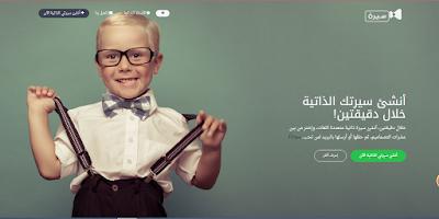 موقع عربي لإنشاء سيرة ذاتية إحترافية (CV) في دقائق قليلة