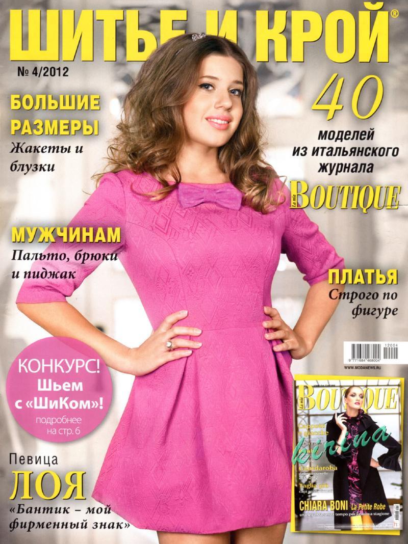 Журнал Шик Вечерние Платья