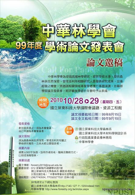 中華林學會學術論文發表會海報