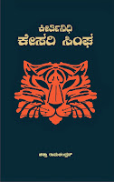 Buy Keethinidhi Kesarisingha