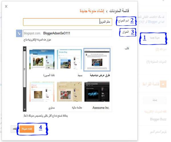 كيفية إنشاء مدونة مجانية (بلوجر)