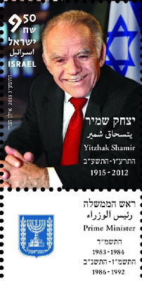 Yitzhak Shamir Stamp