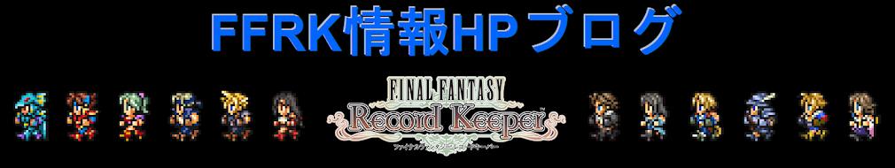 FFRK情報HPのブログ