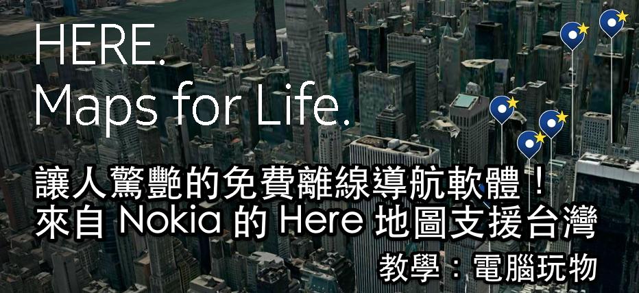 Nokia Here 免費離線導航地圖 Android 導航軟體6驚喜