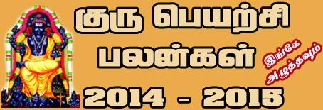 http://www.thiruvenkadumandaitivu.com/2014/05/blog-post_3832.html