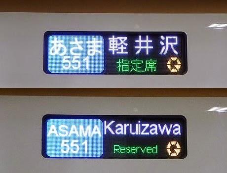 長野新幹線 あさま551号 軽井沢行き E7系側面表示