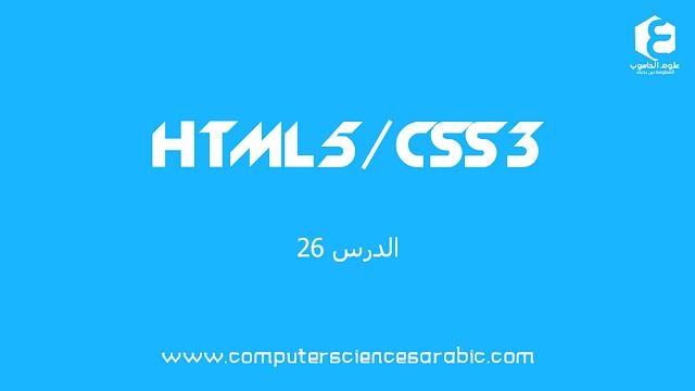 دورة HTML5 و CSS3 للمبتدئين:الدرس 26