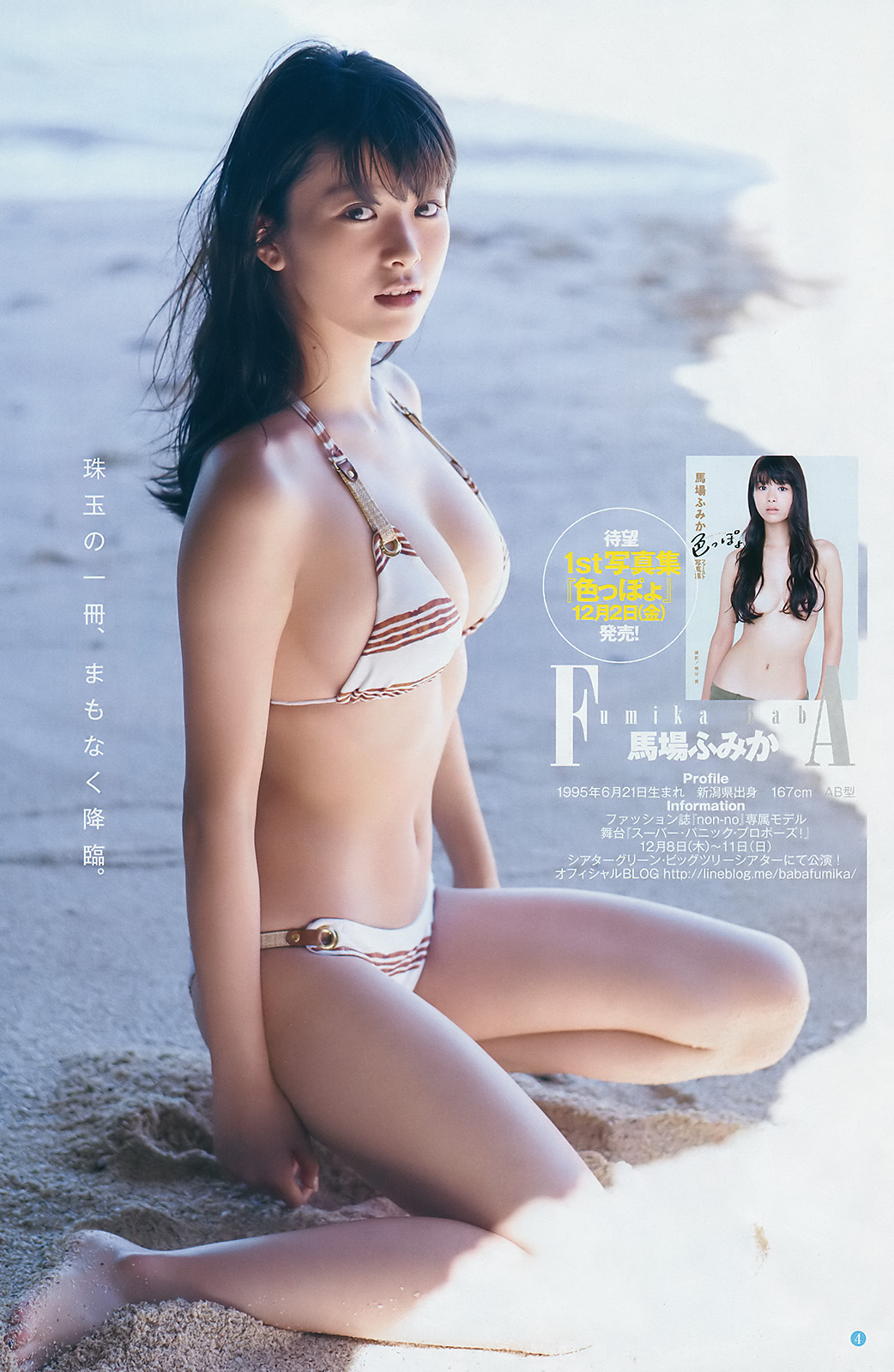 "Nao Kanzaki and a few friends: Fumika Baba: ""Iropopyo ..."