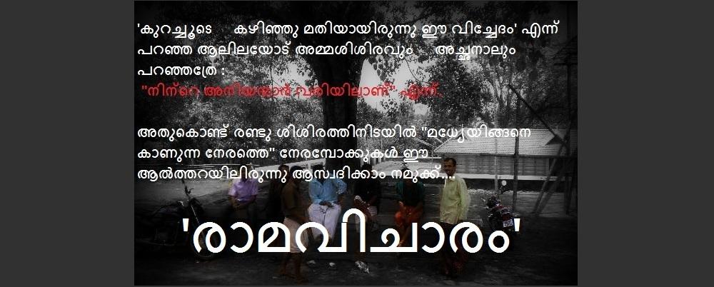 Ramavicharam