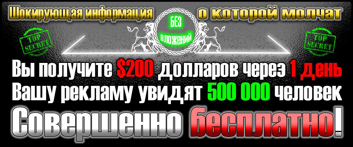 БОМБА! 500 000 человек увидят Вашу рекламу + Вы получите $200 долларов через 1 день! Без вложений