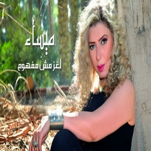 Maysaa-Loghz Mesh Mafhoum 2015