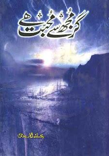 Gar Mujh Se Mohabbat Hay By Rukhsana Nigar Adnan complete