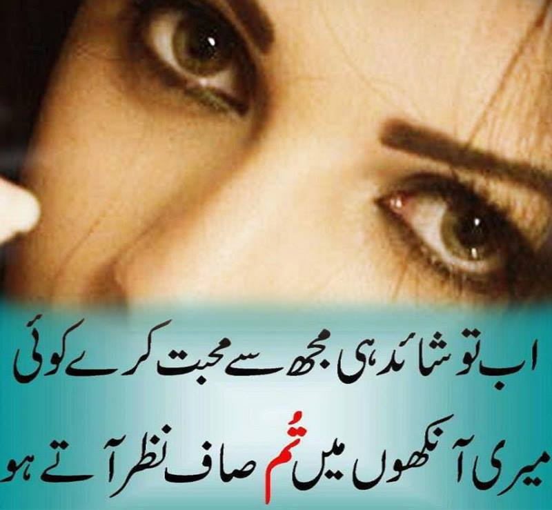 Romantic Urdu Ghazal Poetry Photos free hd wallpapers
