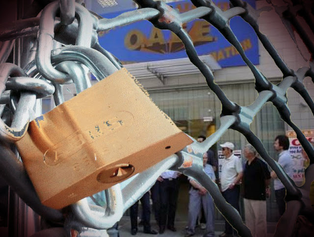 Ανασφάλιστοι ΟΑΕΕ: υπόμνημα 18 σημείων-προβλημάτων που αντιμετωπίζουν οι ασφαλισμένοι του ΟΑΕΕ