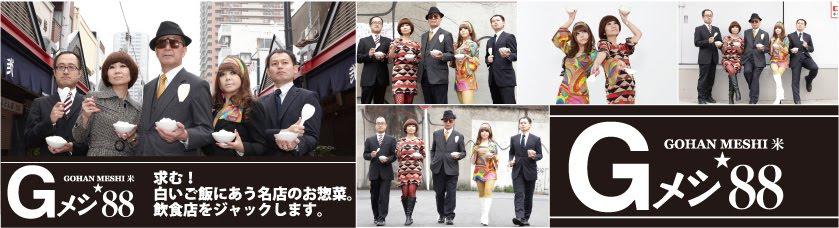 Gメシ★88ブログ  by みなとむすぶGOHAN PROJECT