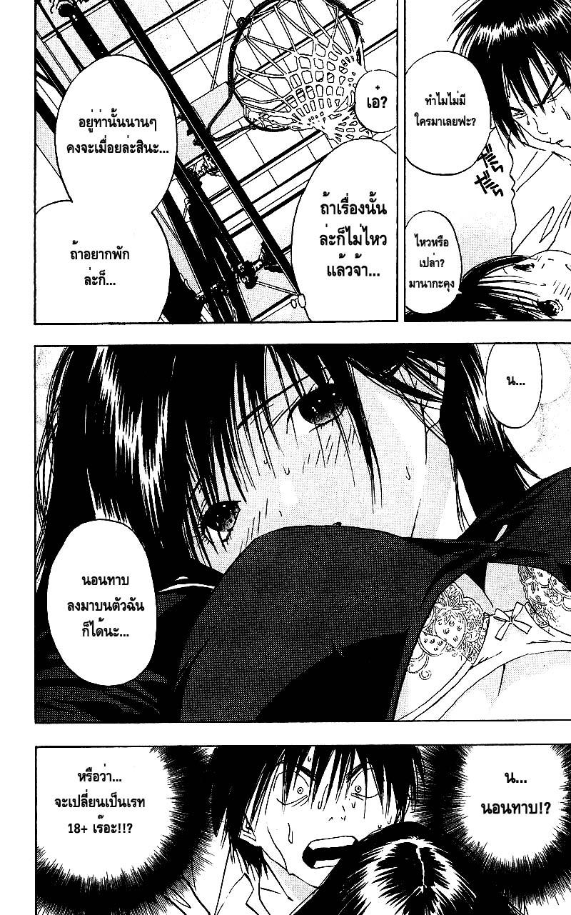 อ่านการ์ตูน Ichigo100 22 ภาพที่ 13