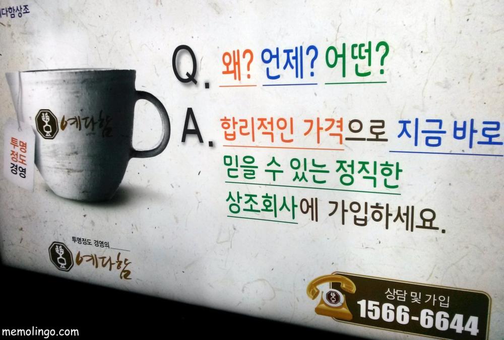 Anuncio de una empresa funeraria coreana