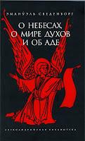 """бесплатная аудиокнига Эммануила Сведенборга  """"О Небесах, о мире духов и об аде"""""""