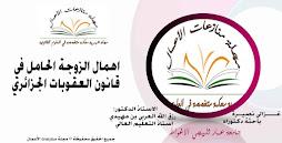 اهمال الزوجة الحامل في قانون العقوبات الجزائري
