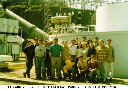 ΤΕΕ ΚΑΙΝΟΥΡΓΙΟΥ - ΣΧ. ΕΤΟΣ 1999-2000