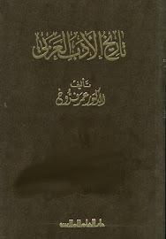 تحميل كتاب : تاريخ الأدب العربي لعمر فروخ