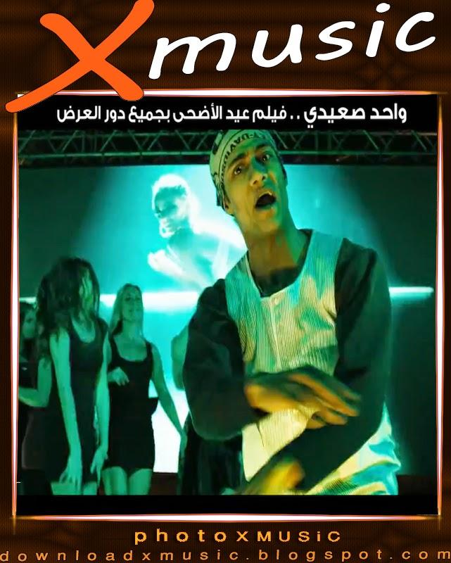 مهرجان علشانك لـ محمد رمضان وحسن شاكوش والعصابة 2015