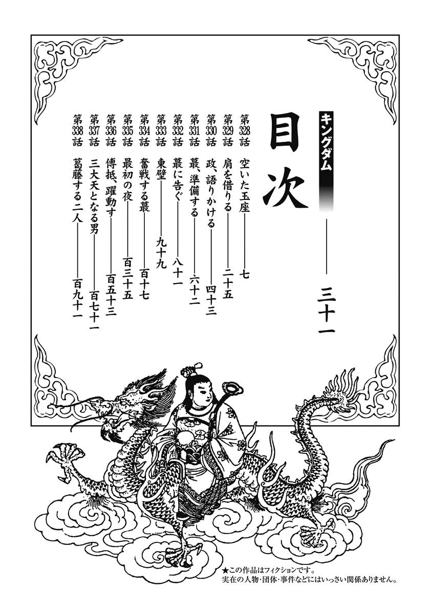 Kingdom – Vương Giả Thiên Hạ (Tổng Hợp) chap 328 page 4 - IZTruyenTranh.com