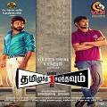 Tamiluku En Ondrai Aluthavum Tamil Movie Review