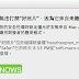 【Mac App】安裝10.8後,下載的Dmg檔不給裝!?