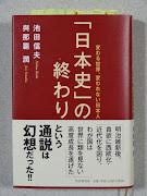 これは読み物として面白い本だ。 深層的には日本人は江戸時代のまま、変わってい .