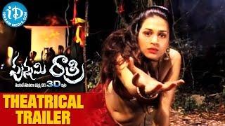 Punnami Ratri Movie Theatrical Trailer – Shraddha Das __ Monal Gajjar __ Nassar