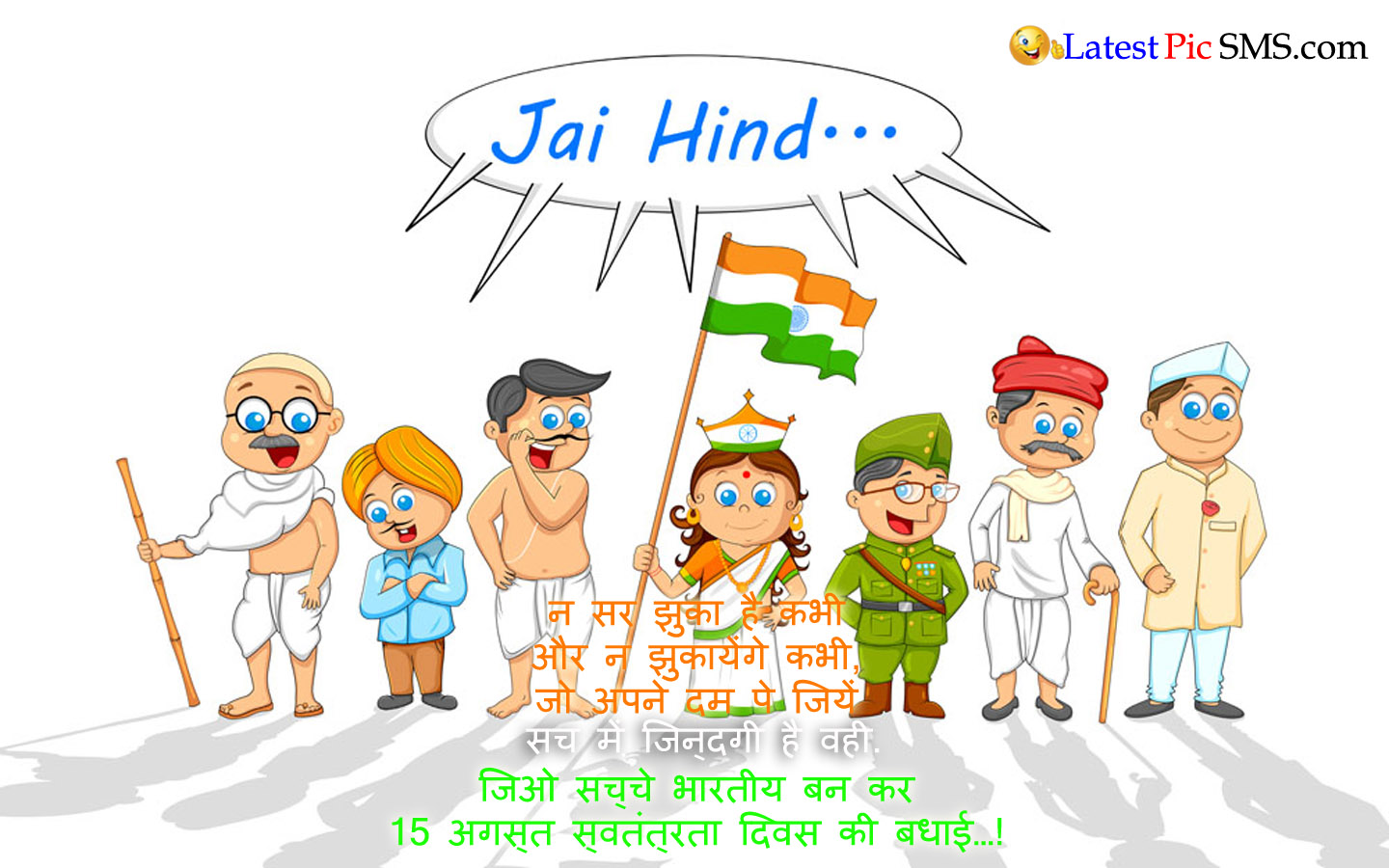 Indian Independence Day Picture