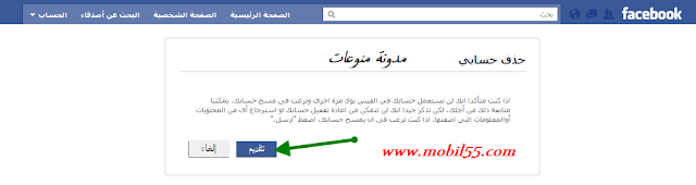 ����� ��� ���� ����� ��� ������ Delete Facebook