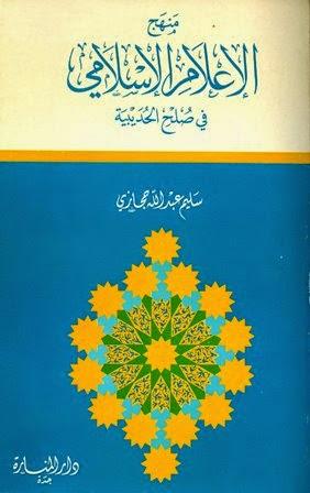 منهج الإعلام الإسلامي في صلح الحديبية - سليم عبد الله حجازي