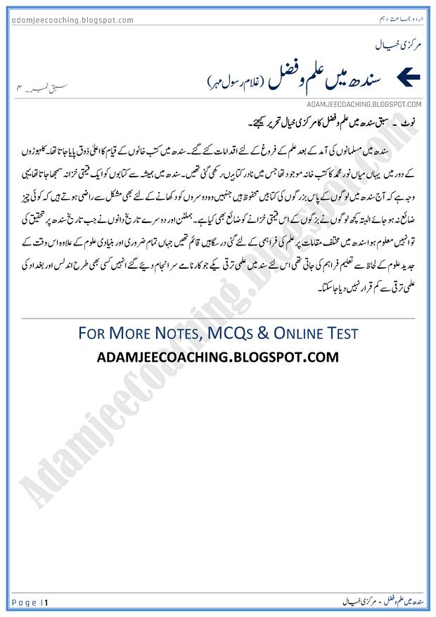 sindh-main-ilm-o-fazal-markazi-khayal-urdu-10th