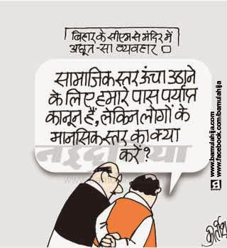 common man cartoon, cartoons on politics, indian political cartoon