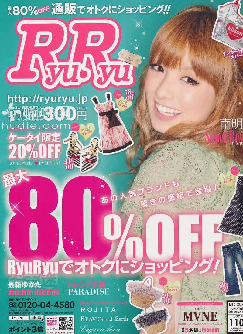 ryu ryu magazine scans 2011 mid summer