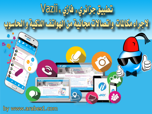 vazii ,free,call ,pc ,android ,ios