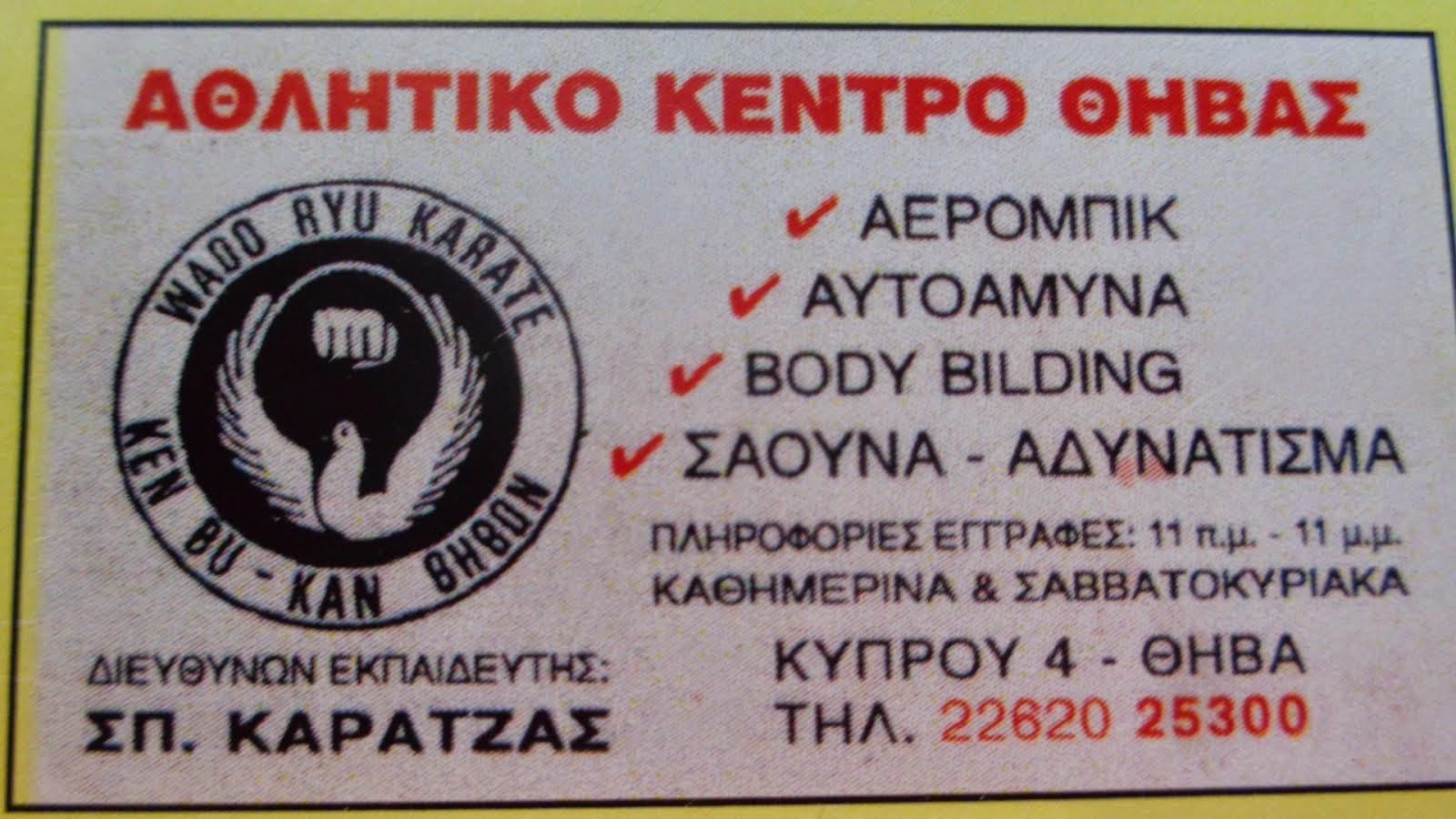 ΑΘΛΗΤΙΚΟ ΚΕΝΤΡΟ ΘΗΒΑΣ