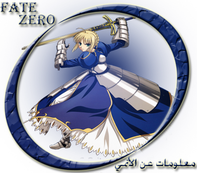 حلقات Fate Zero 2011 بجوده SD على الميديافاير 2.png