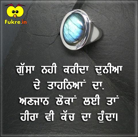 gussa nahi karida duniya de motivational punjabi quotes