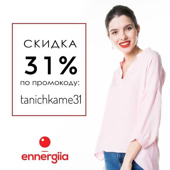 Скидка 31 %