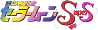 Logo Sailor Moon Super S