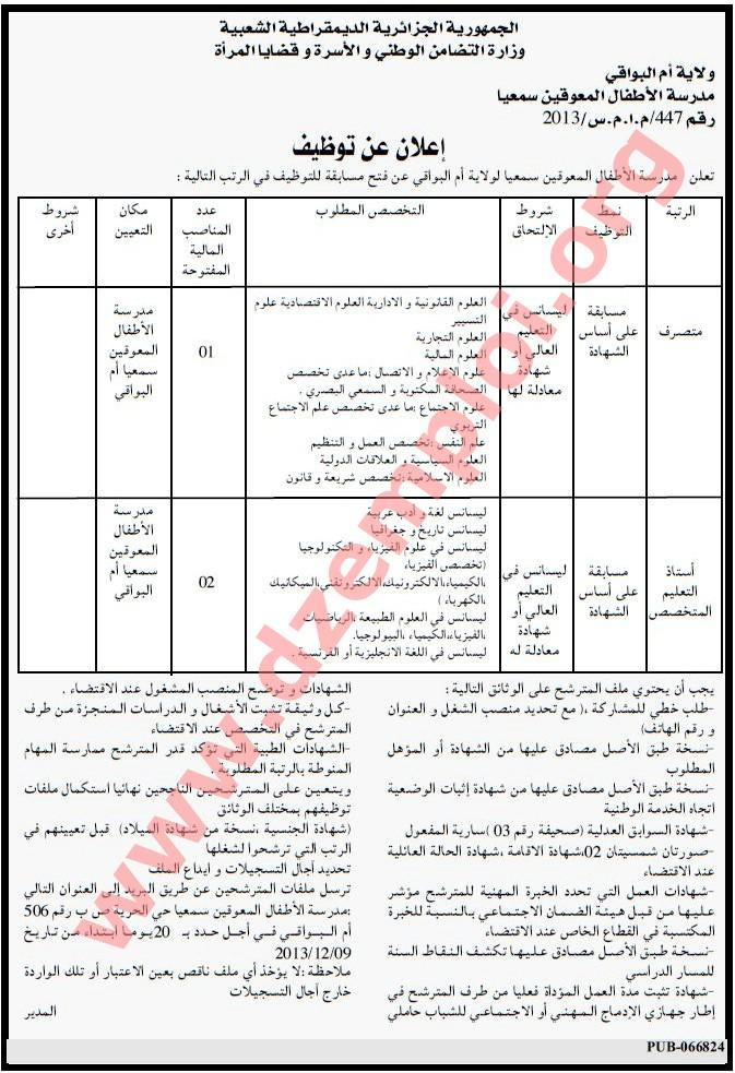 إعلان مسابقة توظيف في مدرسة الأطفال المعوقين سمعيا ولاية أم البواقي ديسمبر 2013 oum+el+bouaghi.JPG