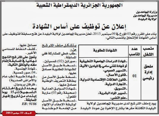 fonction publique dz مسابقة توظيف بمديرية المجاهدين لولاية البليدة سبتمبر 2013 5BwCw