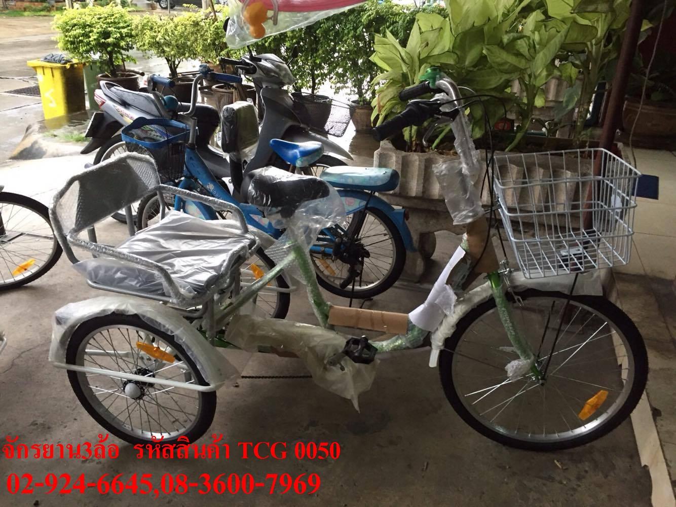 จักรยานสามล้อ รหัสสินค้า TCG 0050