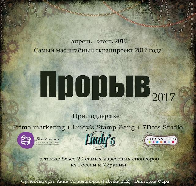"""СП """"Прорыв 2017"""""""