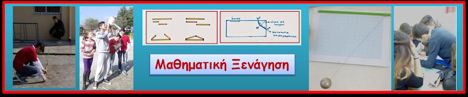 Μαθηματική ξενάγηση