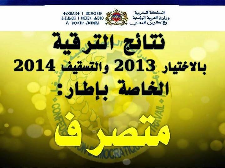 لائحة تكميلية للترقي بالاختيار من هيئة المتصرفين برسم سنة 2013 وتسقيف 2014
