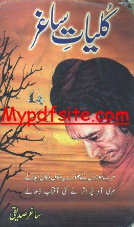 Kuliat-e-Sagher by Sagher Saddiqui